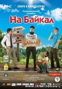 На Байкал (2012)