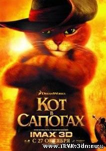 Кот в сапогах (2011)
