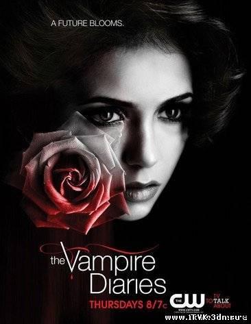 Дневники вампира 4 сезон