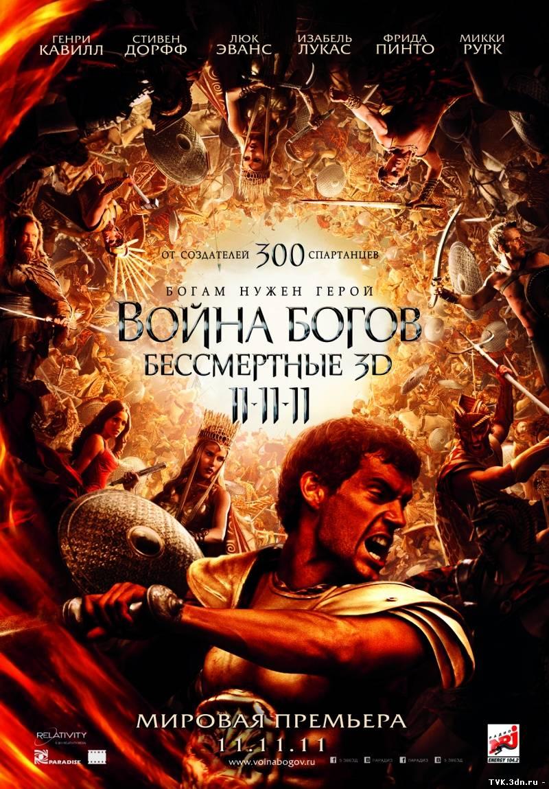 Война богов: Бесмертные (2011)