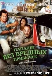Папаши без вредных привычек (2012)