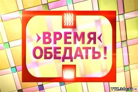 Время обедать! / Выпуск 12 (25.09.2012)