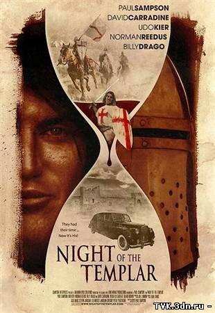 Ночь тамплиера (2012)