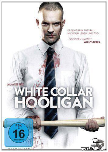 Хулиган с белым воротничком (2012)
